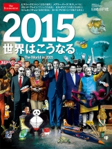 economist-magazine-jan2015